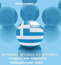 ελληνικά ηλεκτρολογικα