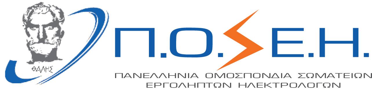 2 Επιστημονικό Συνέδριο ΠΟΣΕΗ στο ΜΕC Παιανίας  στις 24-25 Φεβρουαρίου-Πρόγραμμα